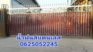 ประตูสแตนเลส ชลบุรี